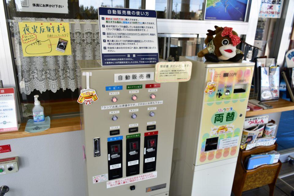 海洋深層水の自動販売機