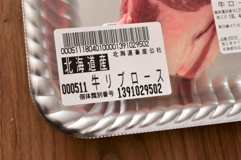 牛の個体識別番号